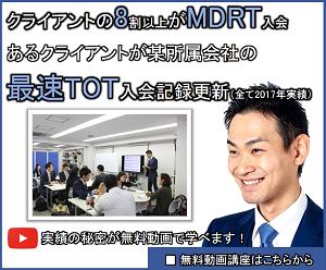 「12ヶ月でお客さまが自然に集まり【MDRT会員基準の実力】を身に付けられる7つのステップ」